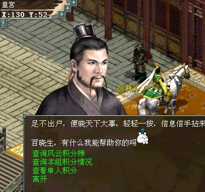 《大话西游Ⅱ》水陆大会玩法介绍