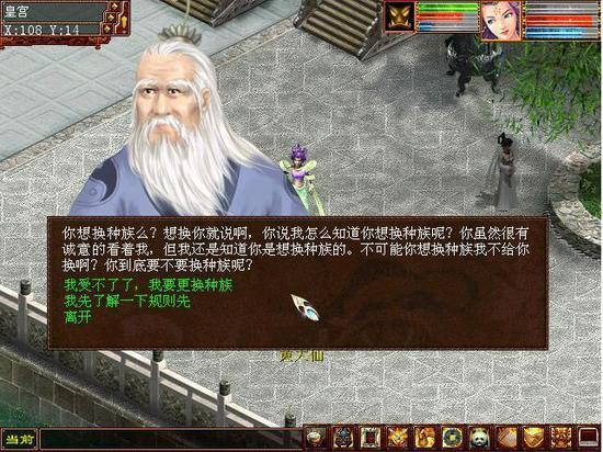 《大话西游Ⅱ》转换种族规则揭秘