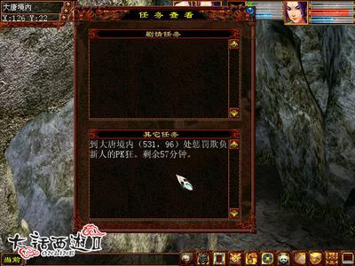 《大话西游Ⅱ》五环任务链介绍