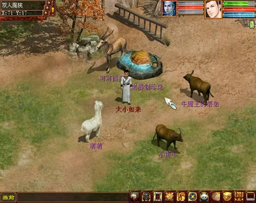 《大话西游Ⅱ》畜牧业