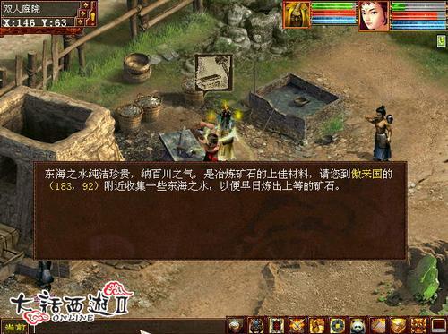 《大话西游Ⅱ》采矿业玩法介绍
