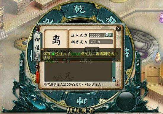 平民的最爱 新大话西游2阴阳解卦玩法介绍