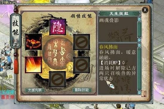 就在这一时刻,玩家决定连战园子,非得分花技能不可