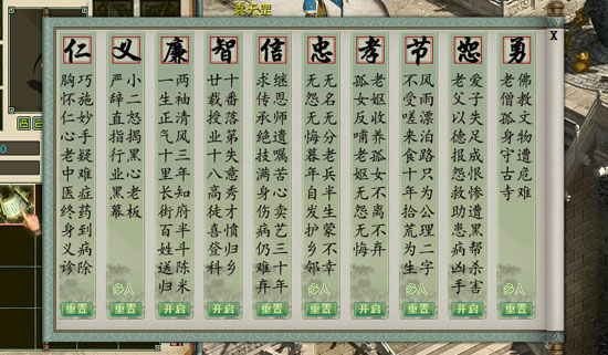 """《新大话2》2013国庆节玩法""""德化九州""""介绍"""