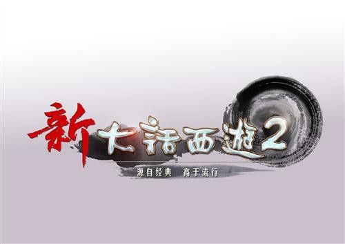 新大话西游2的logo   收藏本文   新大话2女婿门事件男主角...