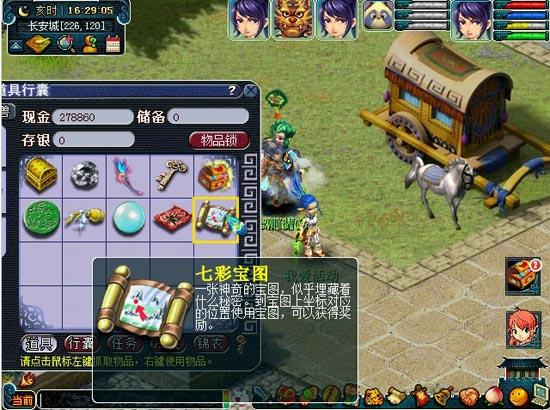 梦幻西游_使用七彩宝图可以获得更多的奖励
