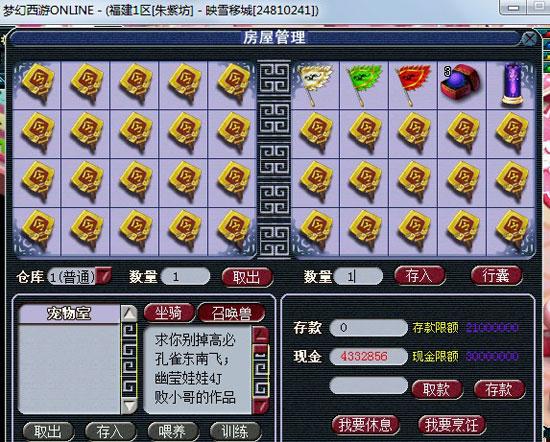 《梦幻西游2》图-(1)