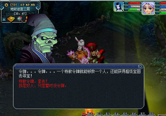 《梦幻西游2》图-(5)