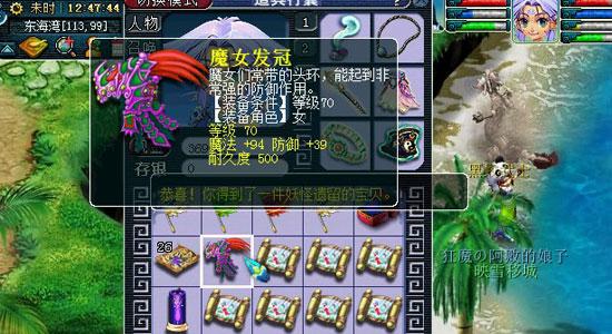 《梦幻西游2》图-(6)