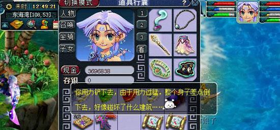 《梦幻西游2》图-(7)