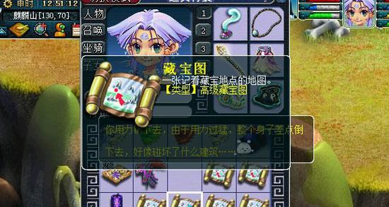 《梦幻西游2》图-(8)