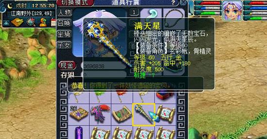 《梦幻西游2》图-(10)