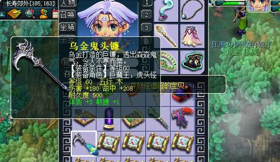 《梦幻西游2》图-(11)