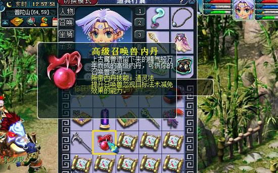 《梦幻西游2》图-(12)