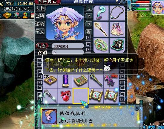 《梦幻西游2》图-(13)