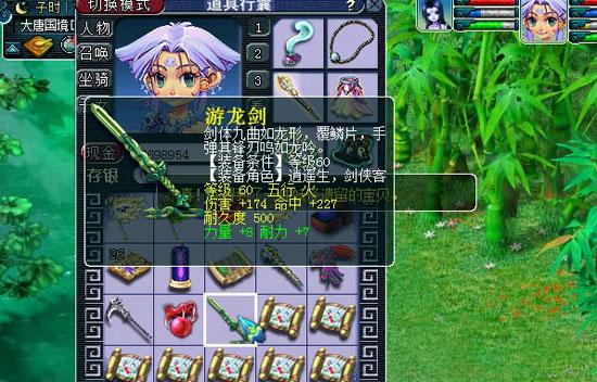 《梦幻西游2》图-(14)