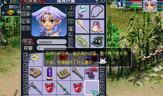 《梦幻西游2》图-(16)