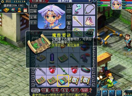 《梦幻西游2》图-(20)