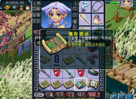 《梦幻西游2》图-(21)