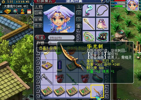 《梦幻西游2》图-(23)