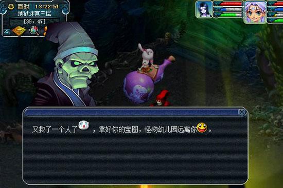 《梦幻西游2》图-(24)