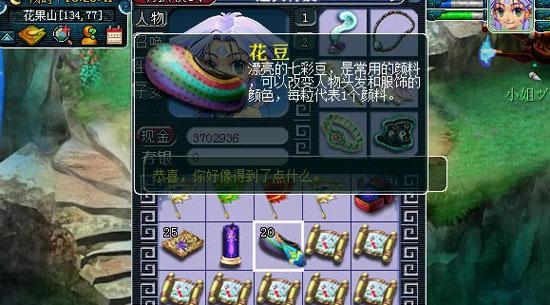 《梦幻西游2》图-(25)