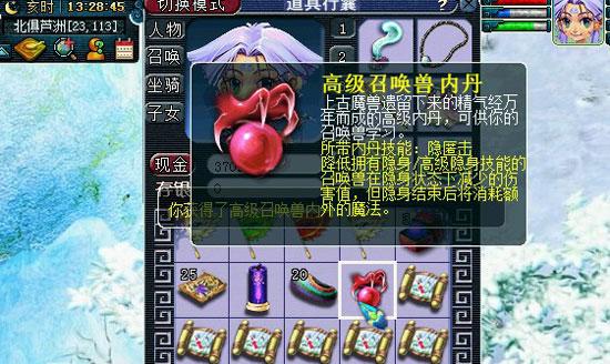 《梦幻西游2》图-(26)