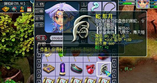 《梦幻西游2》图-(27)
