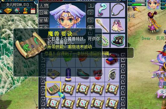 《梦幻西游2》图-(28)