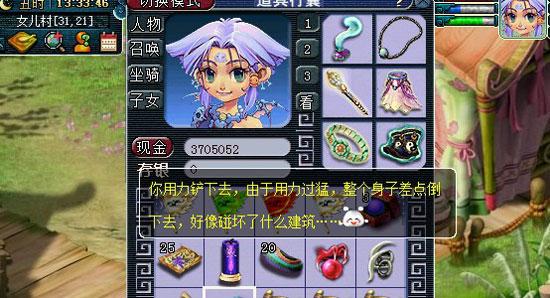 《梦幻西游2》图-(29)