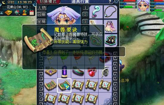 《梦幻西游2》图-(32)
