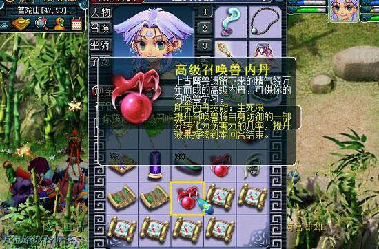 《梦幻西游2》图-(33)