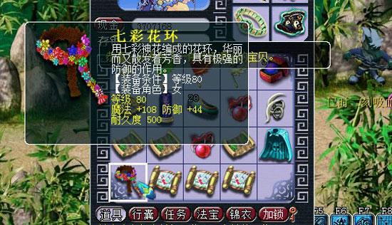 《梦幻西游2》图-(36)