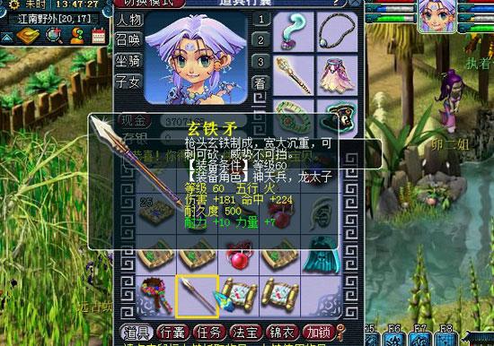 《梦幻西游2》图-(37)