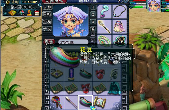 《梦幻西游2》图-(38)