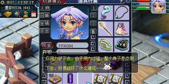 《梦幻西游2》图-(40)
