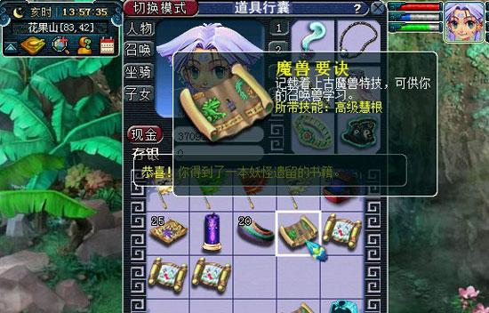 《梦幻西游2》图-(42)