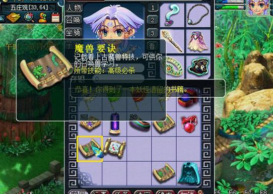 《梦幻西游2》图-(44)