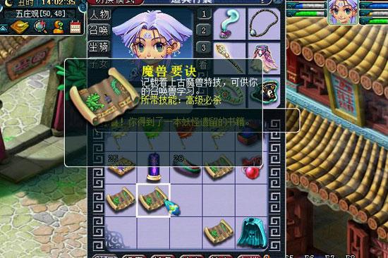 《梦幻西游2》图-(45)