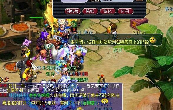 《梦幻西游2》图 (2)