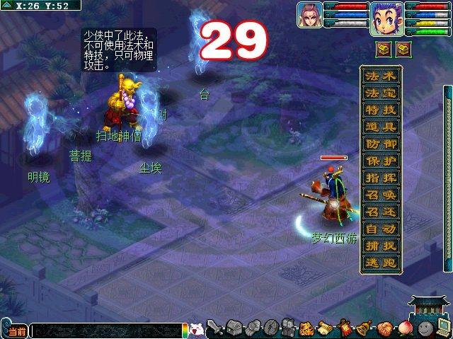 妙法慧心宝箱_梦幻西游妙法慧心任务介绍 17173.com网络游戏:《梦幻西游》专区