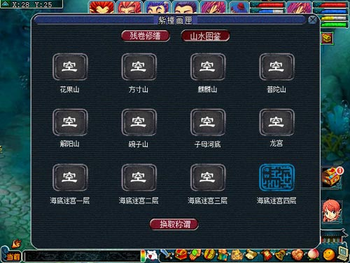 ...动 梦幻西游 官方网站 中国第一网游 网易西游题材扛鼎之作