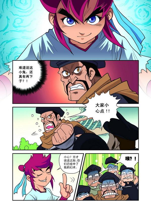 梦幻西游梦幻西游连载漫画 第一集 17173.com网络游戏图片