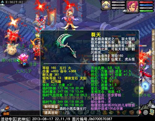 梦幻西游2>武器22