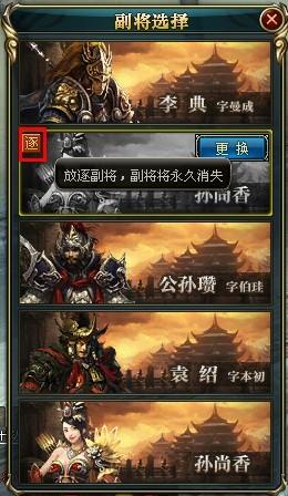 御龙在天副将怎么得_副将忠诚度_御龙在天专区_17173.com中国游戏第一门户站