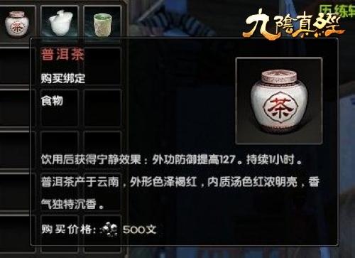 九阴普洱茶