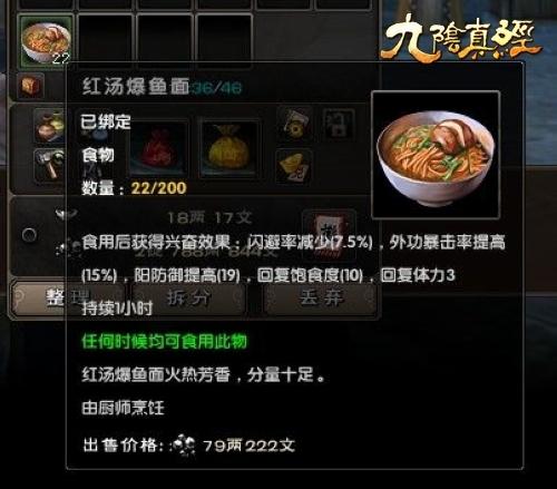 红汤爆鱼面