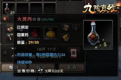 九阴擂台药
