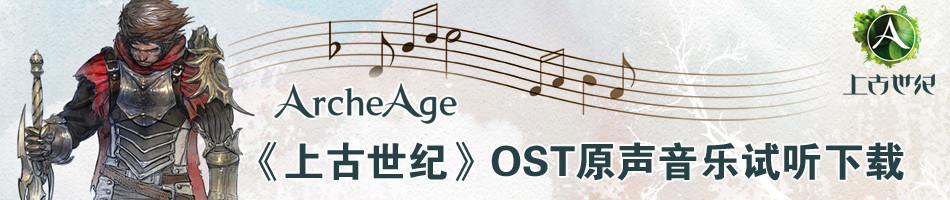 上古世纪游戏音乐