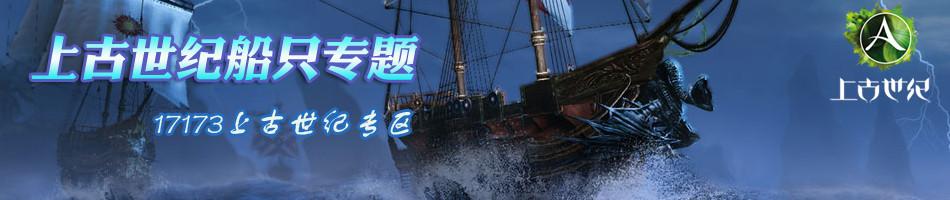 上古世纪船只